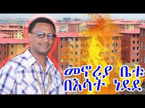 Xxx Mp4 ETHIOPIAN የታዋቂ የቲቪ ፕሮግራም አዘጋጅ ቤት ነደደ DAILY NEWS 3gp Sex