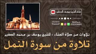 ترتيل مميز من سورة النمل ( أإله مع الله )  ؛؛ الشيخ يوسف بن محمد الصقير