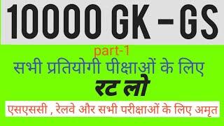 RAILWAY GK & GS  10000 QUESTIONS PART 1