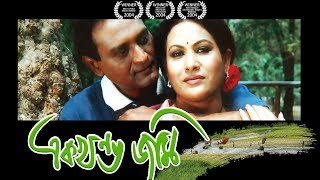 Bangla New Movie | Ek Khondo Jomi | Raisul Islam Asad | Champa | Sajhan Chowdhory