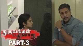 Dhuruvangal Pathinaaru D16 Tamil Latest Movie Part 3 - Rahman   Karthick Naren