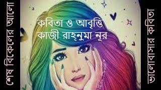 শেষ বিকেলের আলো - কাজী রাহ্নুমা নূর ( Bengali recitation / Bangla kobita )