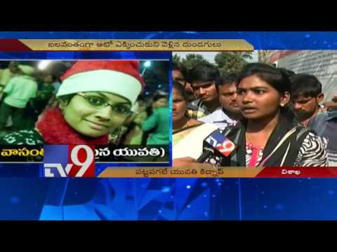 22-year-old girl kidnapped in Vizag - TV9