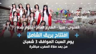 قناة اطفال ومواهب الفضائية اعلان افتتاح بريق الشامل بصبيا