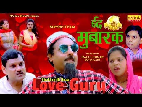 Xxx Mp4 Shekhchilli Bana Love Guru शेखचिल्ली बना लव गुरु Full Comedy Video Rahul Music 3gp Sex