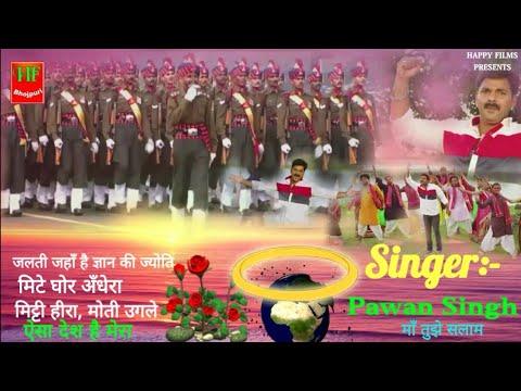 Xxx Mp4 Pawan Singh Hamar Deshwal Mahan Maa Tujhe Salam Bhojpuri Deshbhakti Song हमर देशवा महान पवनसिंह 3gp Sex