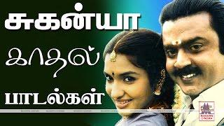 Suganya Love Songs | சுகன்யா காதல் பாடல்கள் தொகுப்பு