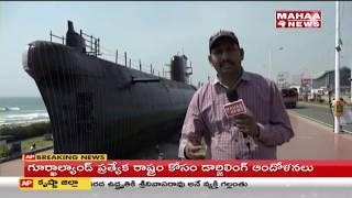 CM Chandrababu to Participate Ananda Deepavali in Vizag   Mahaa News