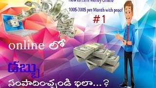 Best money making|New ways to make money online in Telugu |How to Earn Money in Telugu #1