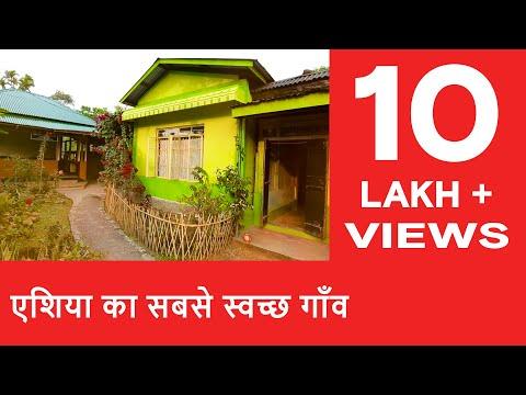 Asia's Cleanest Village - Mawylynong, Meghalaya - OMG! Yeh Mera India