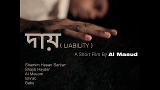 DAAY - LIABILITY (Bengali Short Film) | Directed By AL Masud | 2016