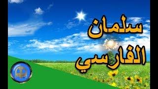 قصة روعة  |  قصص من الزمن القديم   | سلمان الفارسي  - قصص الصحابة