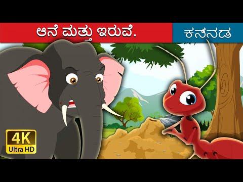Xxx Mp4 ಆನೆ ಮತ್ತು ಇರುವೆ Elephant And Ant Story In Kannada Kannada Stories Kannada Fairy Tales 3gp Sex