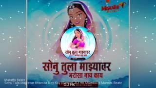 Sonu Tula Majyavar Bharosa Nay Kay (Remix)  DJ HK Mumbai  ||  Marathi Beatz