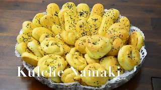KULCHE NAMAKI | گلچه نمكي | Salzige Kekse | Afghanische Küche