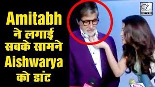 Amitabh Bachchan Publicly Shouts At Aishwarya FULL VIDEO | लहरें गपशप