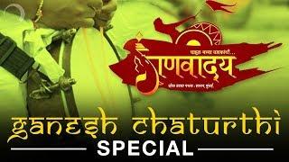 Puneri Dhol  | Ganesh Chaturthi Special | Ganvadya