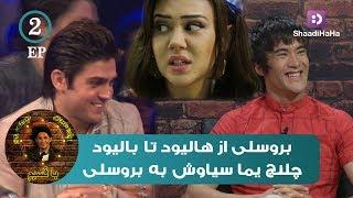 بروسلی افغانستان عباس علی زاده و چلنج یما سیاوش