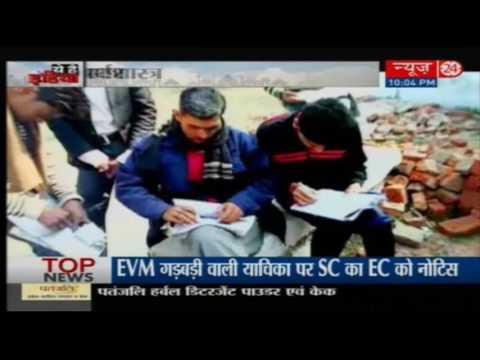 Yeh Hai India | 25 March 2017 | Navin Kumar |