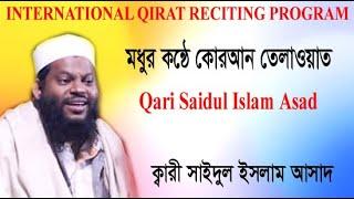 কারী সাইদুল ইসলাম আসাদ Qirat Hafez Qari Mowlana Saidul Islam Asad | Quran Telawat | ICB Digital