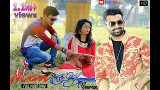 Bangla new music video by Imran 2018 valobasha tomai chute chay