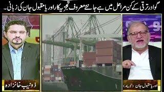 Muhasra 16 July 2017 | Importance Of CPEC | Orya Maqbool Jan