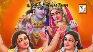 KALIJUGE HARINAMER KADOR ? Sikha Dasi NEW bengali folk song / BY RS MUSIC