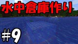 【マインクラフト】地図1枚分の世界で生きる #9 ~水中倉庫作り~【生配信】