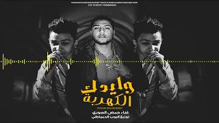 مهرجان ايدك و الكهربة - حمص السورى توزيع البوب الدمياطى 2018