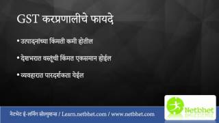 GST explained in Marathi ! GST म्हणजे काय हे मराठीतून समजावून सांगणारा विडीओ