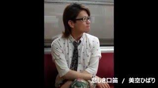 悲しき口笛Isshin Music Show
