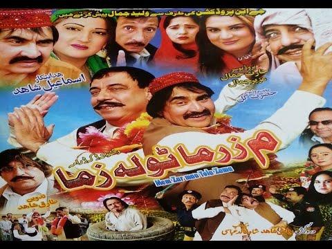Ismail Shahid New Pashto Comedy Drama 2016 Mem Zar Ma Tola Zama Full Drama