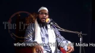 আল্লাহর আদালত / ইসমাইল হোসাইন বুখারী নিউ ওয়াজ ২০১৭ / Bangla Waz