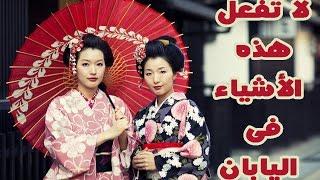 أشياء لا يجب عليك فعلها فى اليابان !
