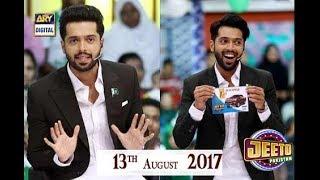 Jeeto Pakistan - 13th August 2017 - ARY Digital Show