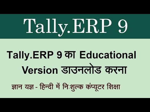Xxx Mp4 Tally ERP 9 In Hindi Download Tally ERP 9 Educational Version Part 115 3gp Sex
