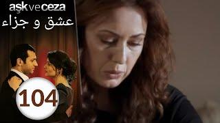مسلسل عشق و جزاء - الحلقة 104