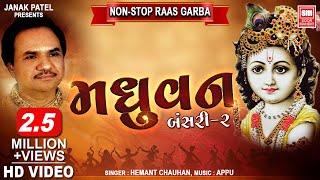 મધુવન - બનારસી ૨ | Madhuvan- Bansari-2 |  Non Stop Raas Garba |   Navratri Songs | Hemant Chauhan