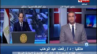 الحياة الأن - د/ رفعت عبد الوهاب : أعددنا خارطة الطريق لتحلية مياة البحر بإستخدام التكنولوجيا