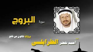 القران الكريم كاملا بصوت الشيخ احمد خضر الطرابلسى | سورة البروج