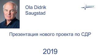 Презентация нового проекта по СДР, Ola Didrik Saugstad