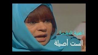 تتر النهاية لمسلسل الست اصيلة - للموسيقار محمود طلعت  - غناء #غادة رجب