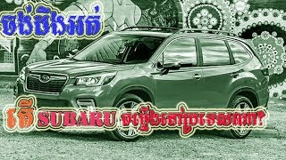 The Subaru build the Factory in Thailand for install 6000 cars for supply to 4 Country's,