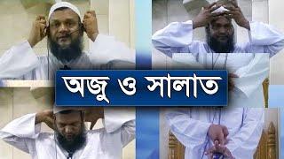 Bangla Waz Oju O Namaz by Abdur Razzak bin Yousuf   Jumar Khutba   Free Bangla Waz