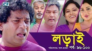 Lorai | Episode 96-100 | Mosharrof Karim | Richi Solaiman | Arfan | Nadia | Bangla Comedy Natok