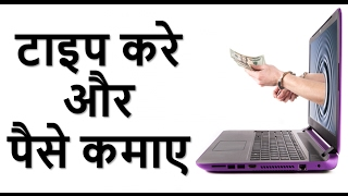 {HINDI} Make Money Online by Typing CAPTCHA || online part time job || make money online || At home