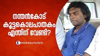The real truth behind Nanthancode case | Secret File EP 164 | Kaumudy TV