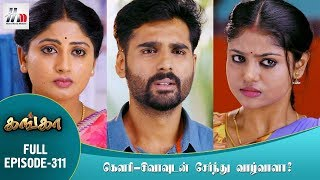 Ganga Tamil Serial | Episode 311 | 5 January 2018 | Ganga Latest Tamil Serial | Home Movie Makers