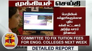 Fee Determination Committee to fix Tuition Fees for Engineering Colleges Next Week | Thanthi TV