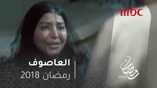 الأحداث في العاصوف تشتعل.. جهير تنفجر بالبكاء أمام خالد وتنفي علاقتها بشقيقه محسن